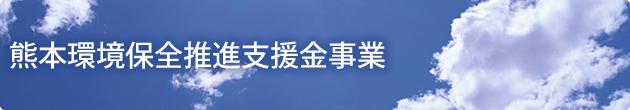 熊本環境保全推進支援金事業
