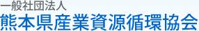 熊本県産業資源循環協会(旧熊本県産業廃棄物協会)